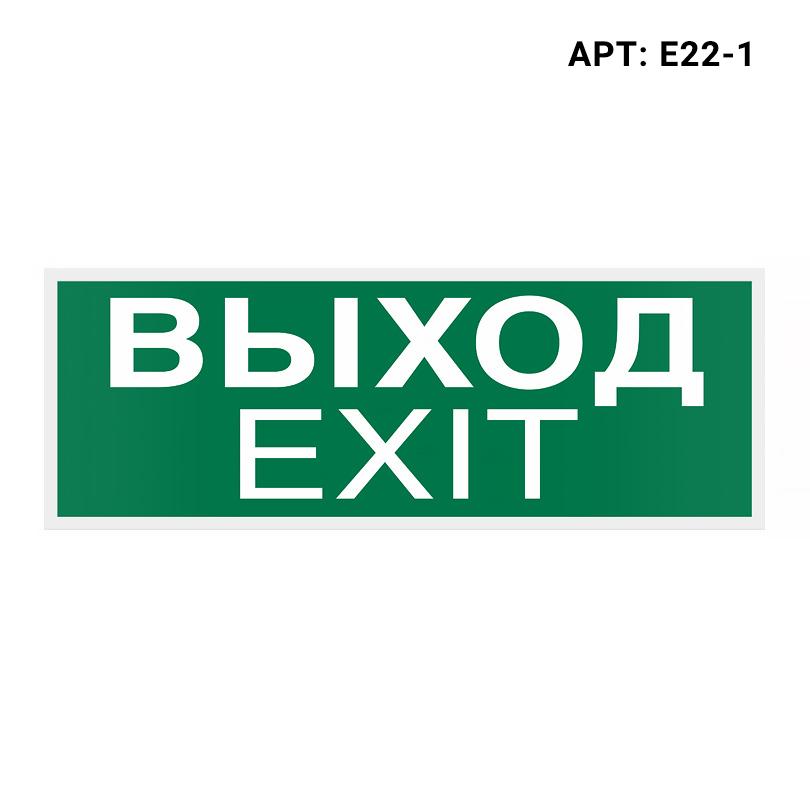 Знак безопасности (пиктограмма) Е22-1