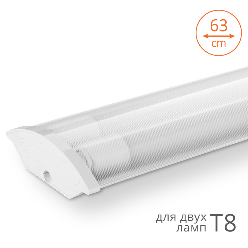 Светильник WOLTA WT8260-02 под светодиодные лампы T8 (лампа в комплект не входит) IP20