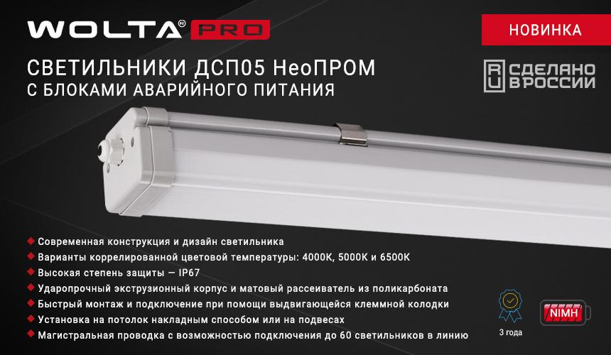 Светильники WOLTA PRO серии ДСП05 НеоПРОМ с БАП